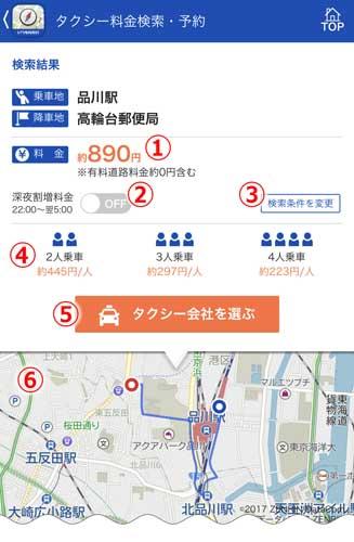 検索 タクシー 料金